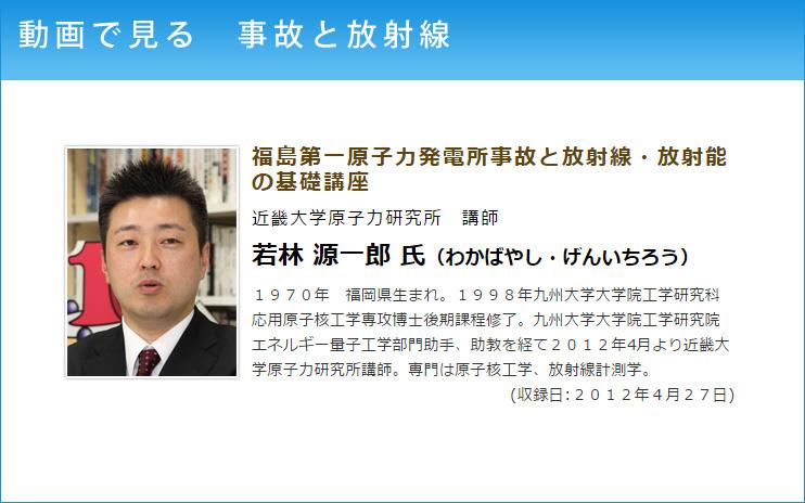 douga_wakabayashi2