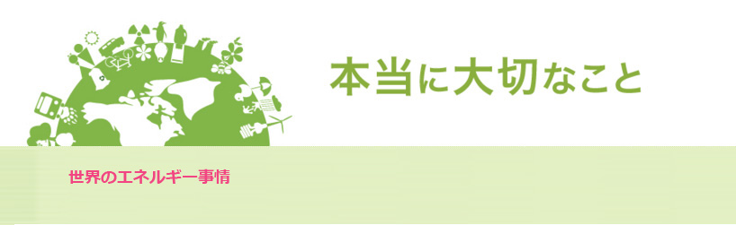 hontou_sekai