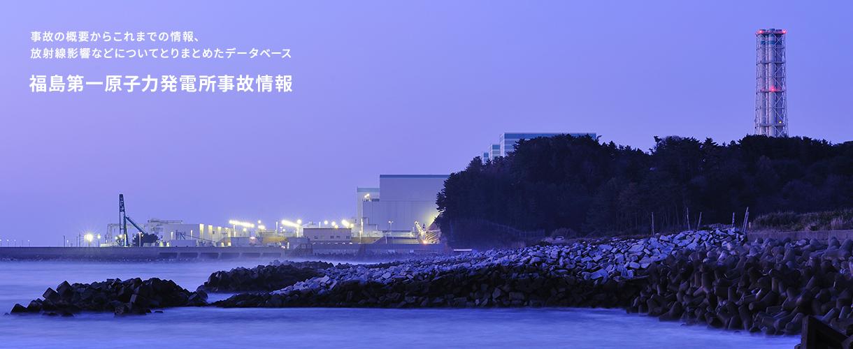 福島第一原子力発電所事故情報