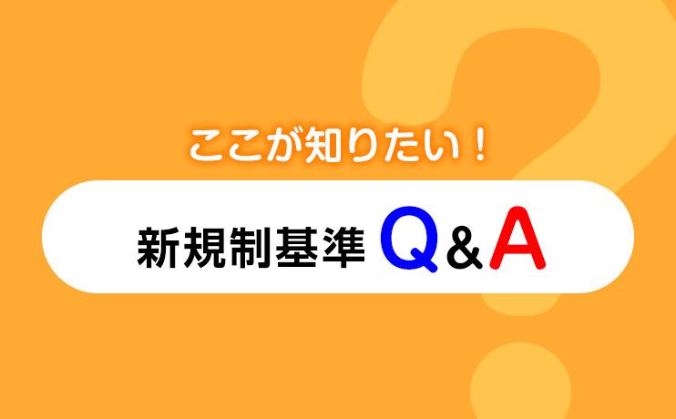 ここが知りたい!新規制基準Q&A