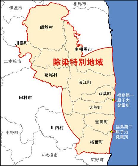 除染特別地域図