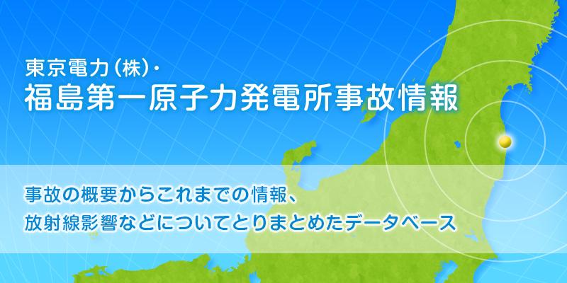 fukushima_800_400