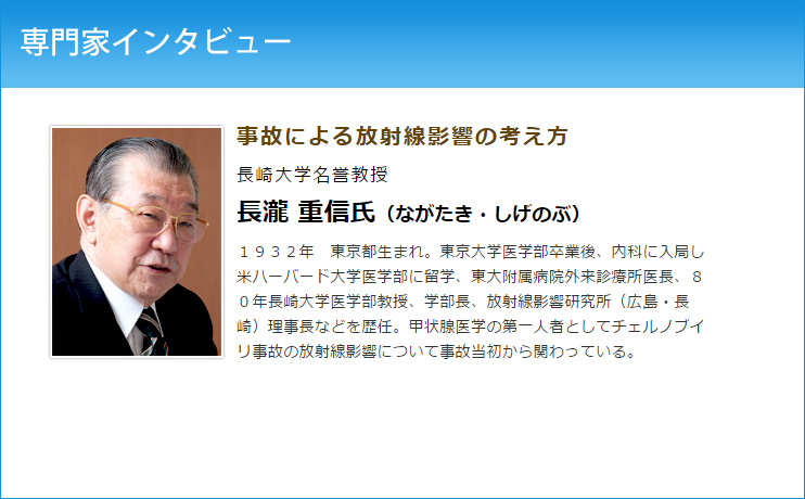 nagataki20110323