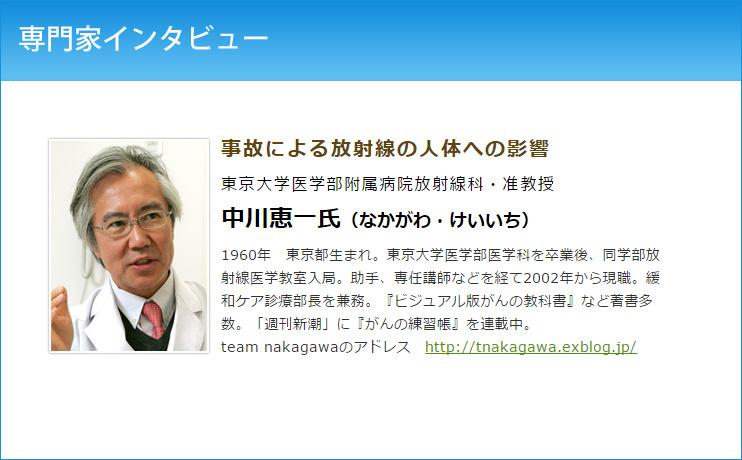 nakagawa20110408