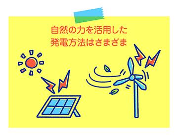 自然の力を活用した発電方法はさまざま