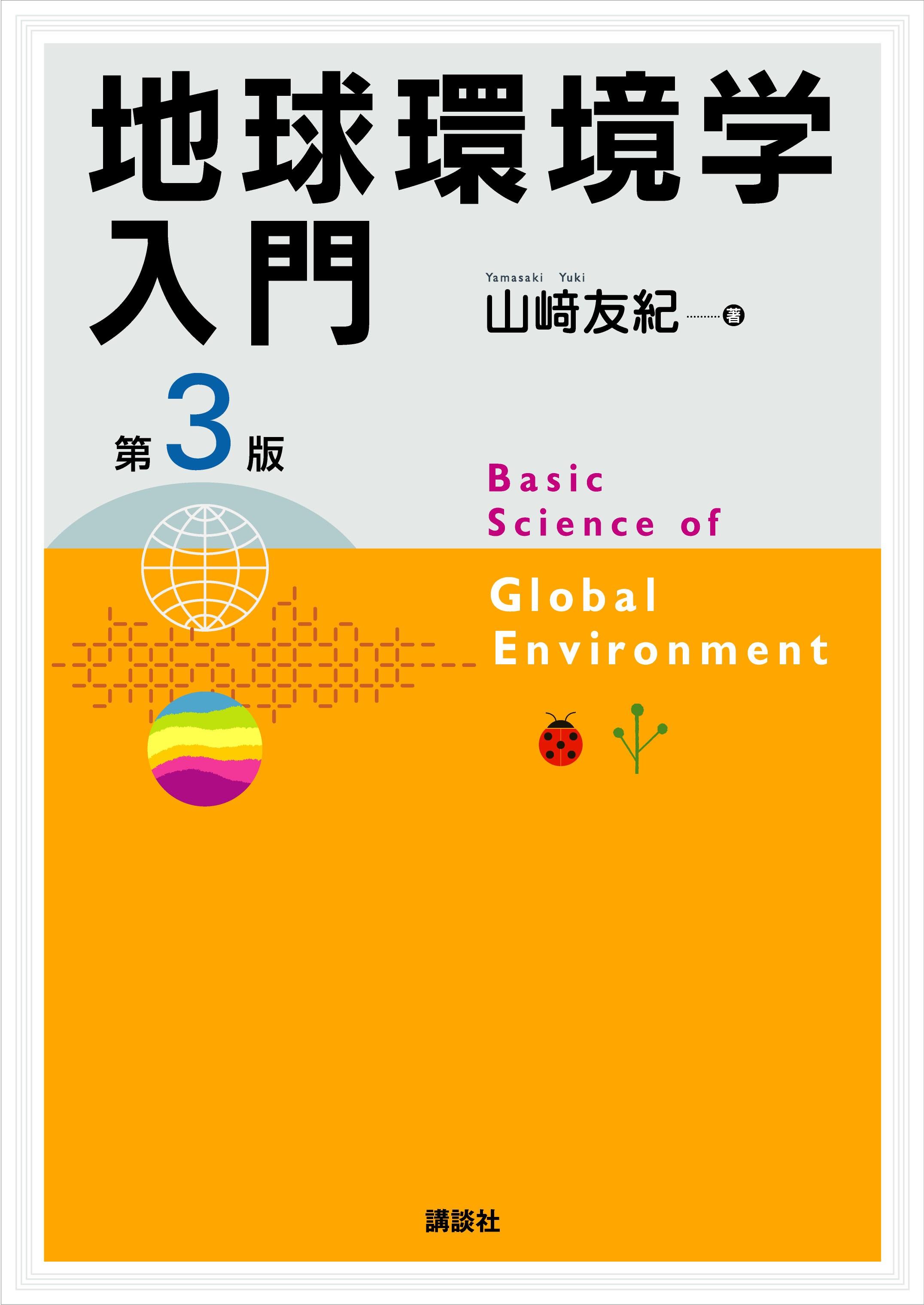 地球環境学入門第3版_表1