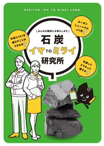 石炭イマTOミライ研究所