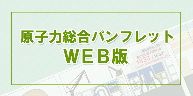 pam_web
